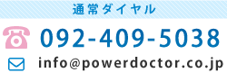 通常ダイヤル/092-509-5038/info@powerdoctor.co.jp